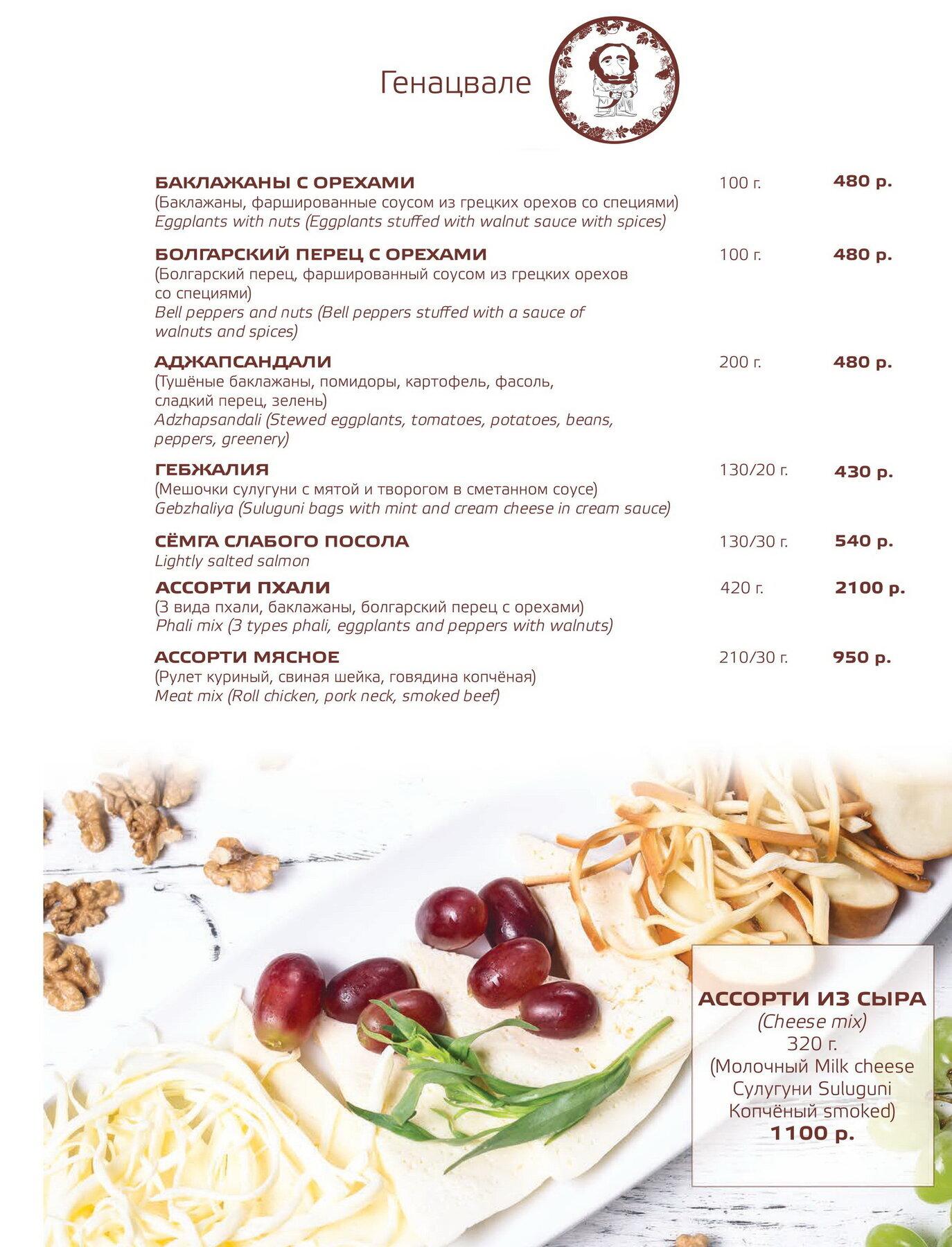 Меню ресторана Генацвале VIP на улице Остоженка фото 2