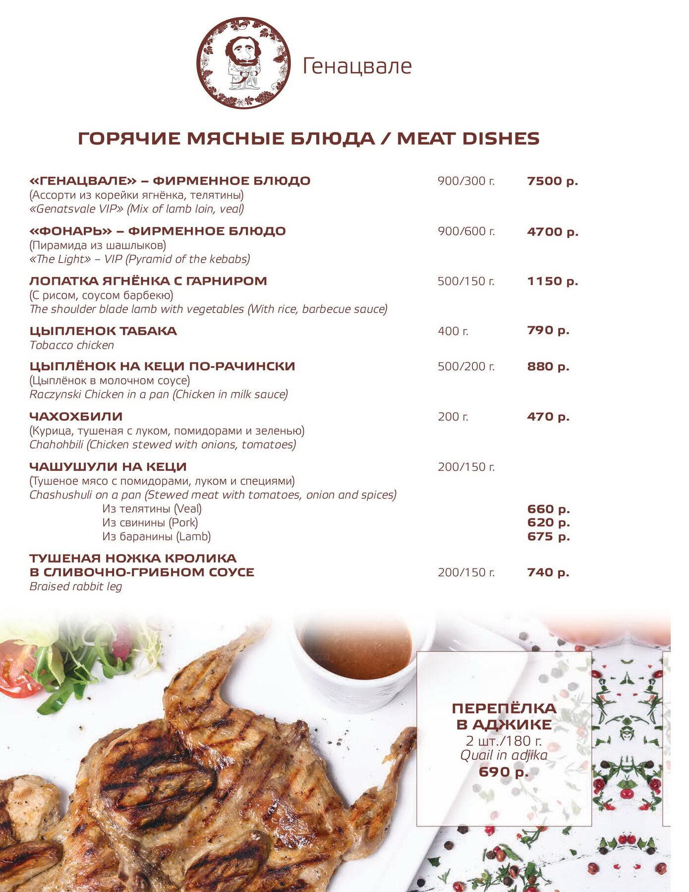 Меню ресторана Генацвале VIP на улице Остоженка фото 11