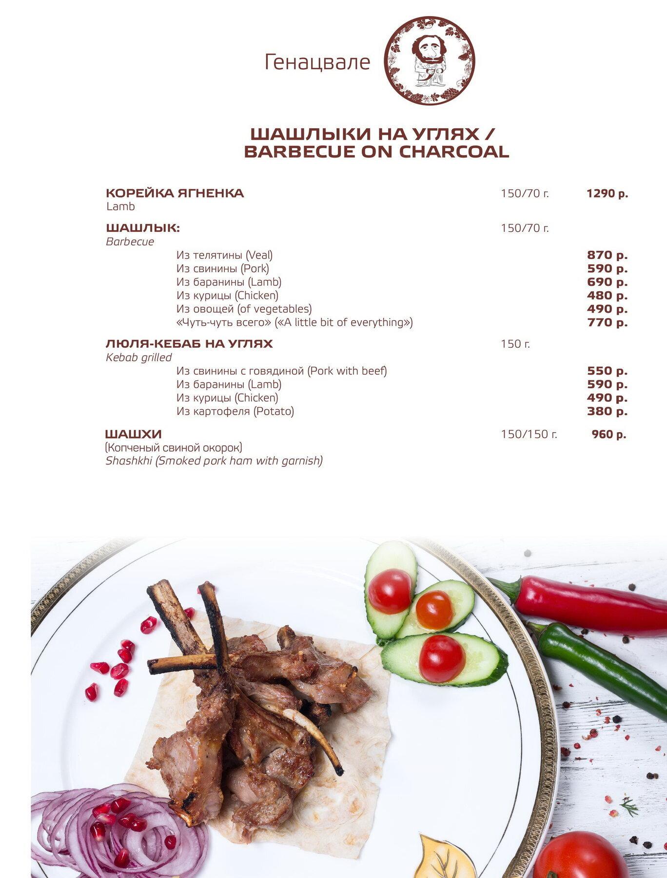 Меню ресторана Генацвале VIP на улице Остоженка фото 14