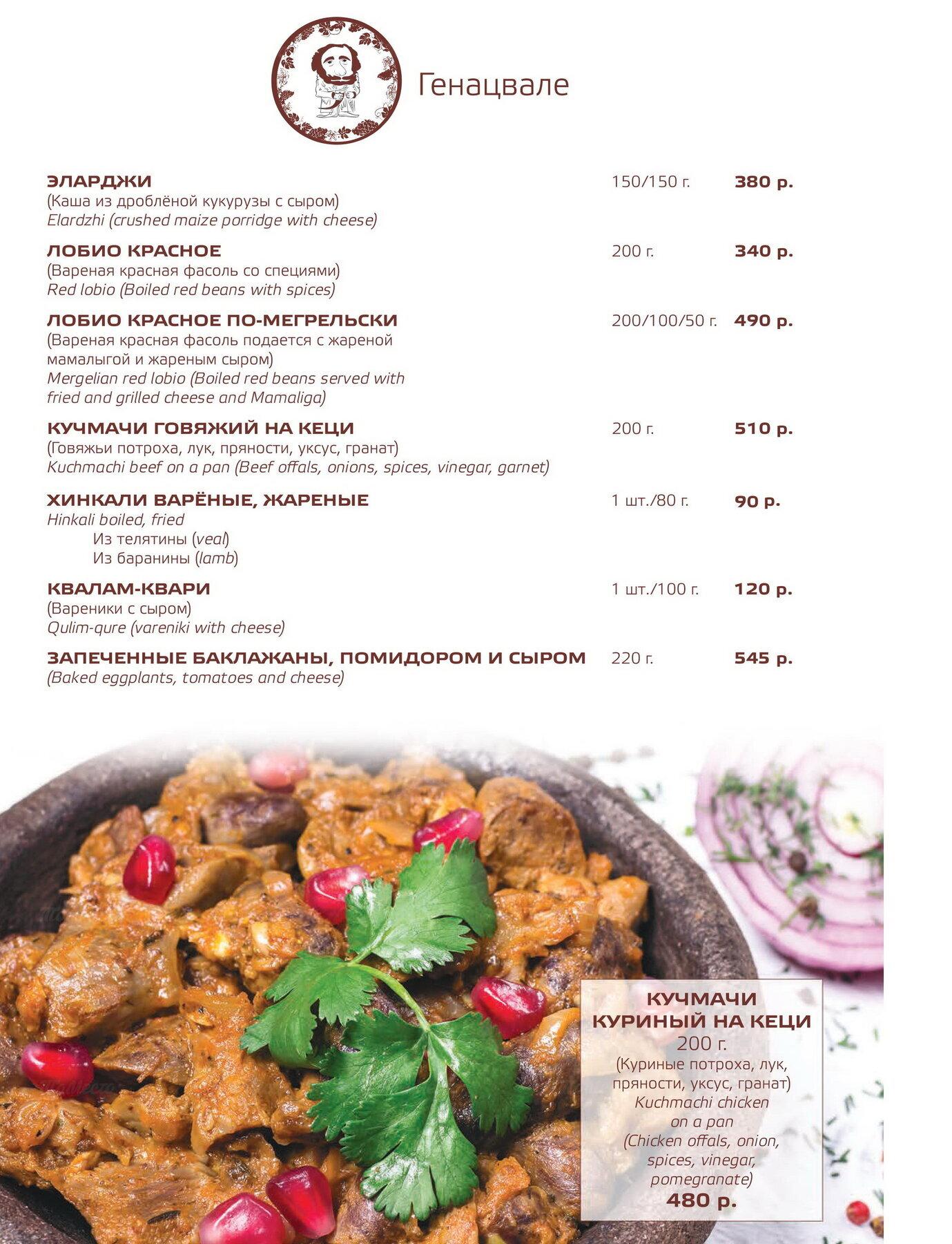 Меню ресторана Генацвале VIP на улице Остоженка фото 7