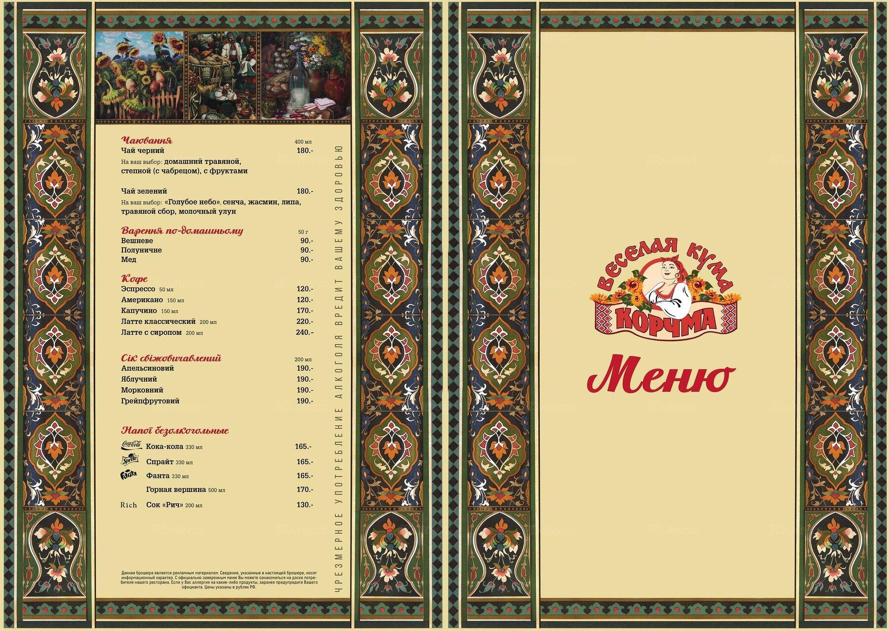 Меню ресторана Веселая кума на улице Костиной фото 2