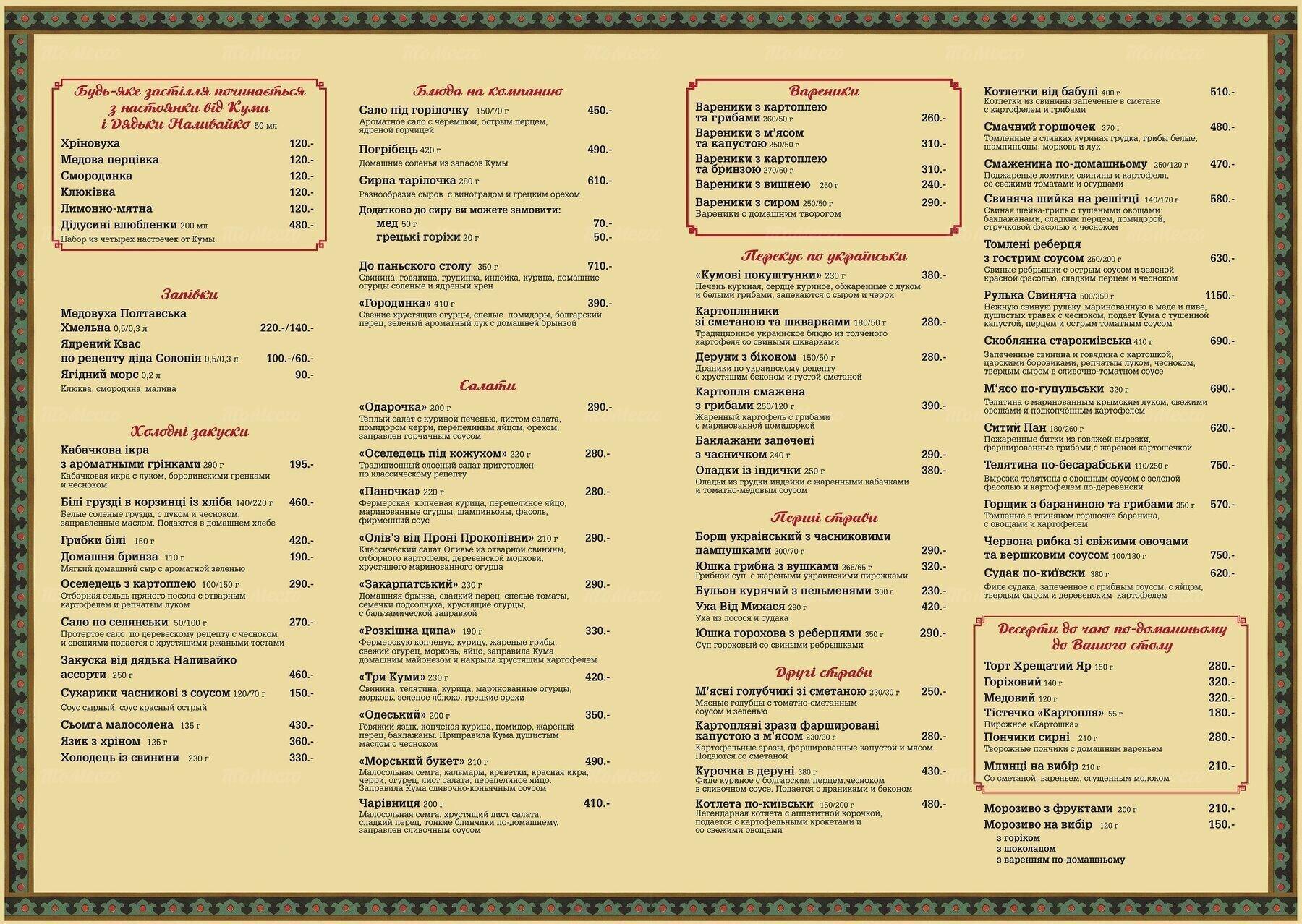 Меню ресторана Веселая кума на улице Костиной фото 1