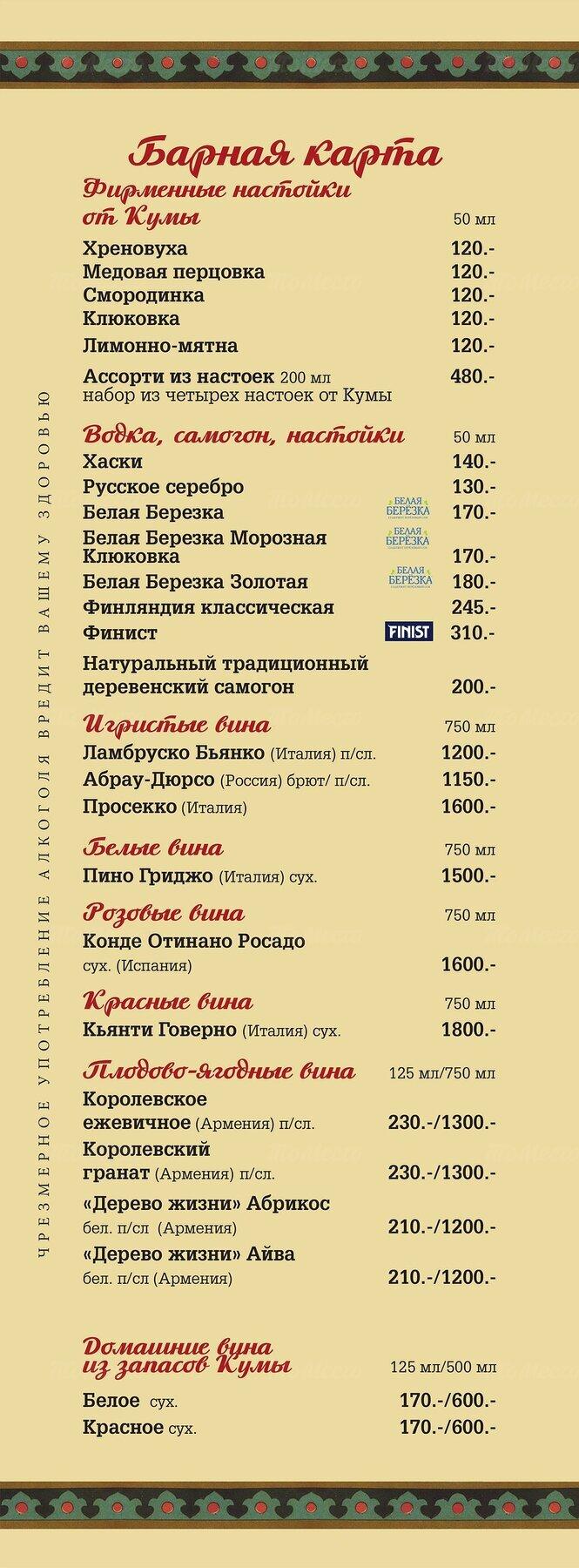 Меню ресторана Веселая кума на улице Костиной фото 4