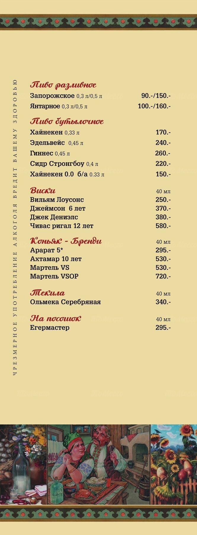 Меню ресторана Веселая кума на улице Костиной фото 5
