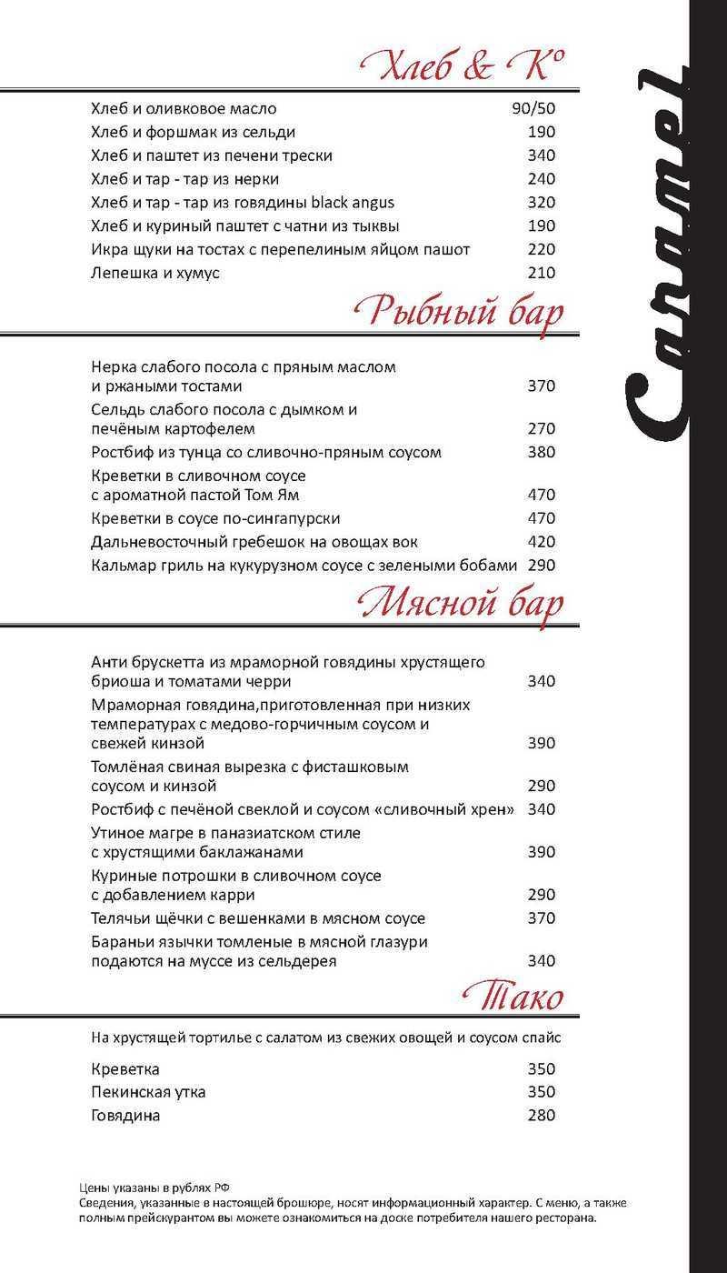 Меню кафе, ресторана Карамель на улице Костиной
