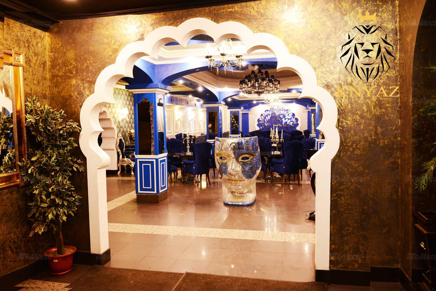 Меню кафе Князь на Удмуртской улице