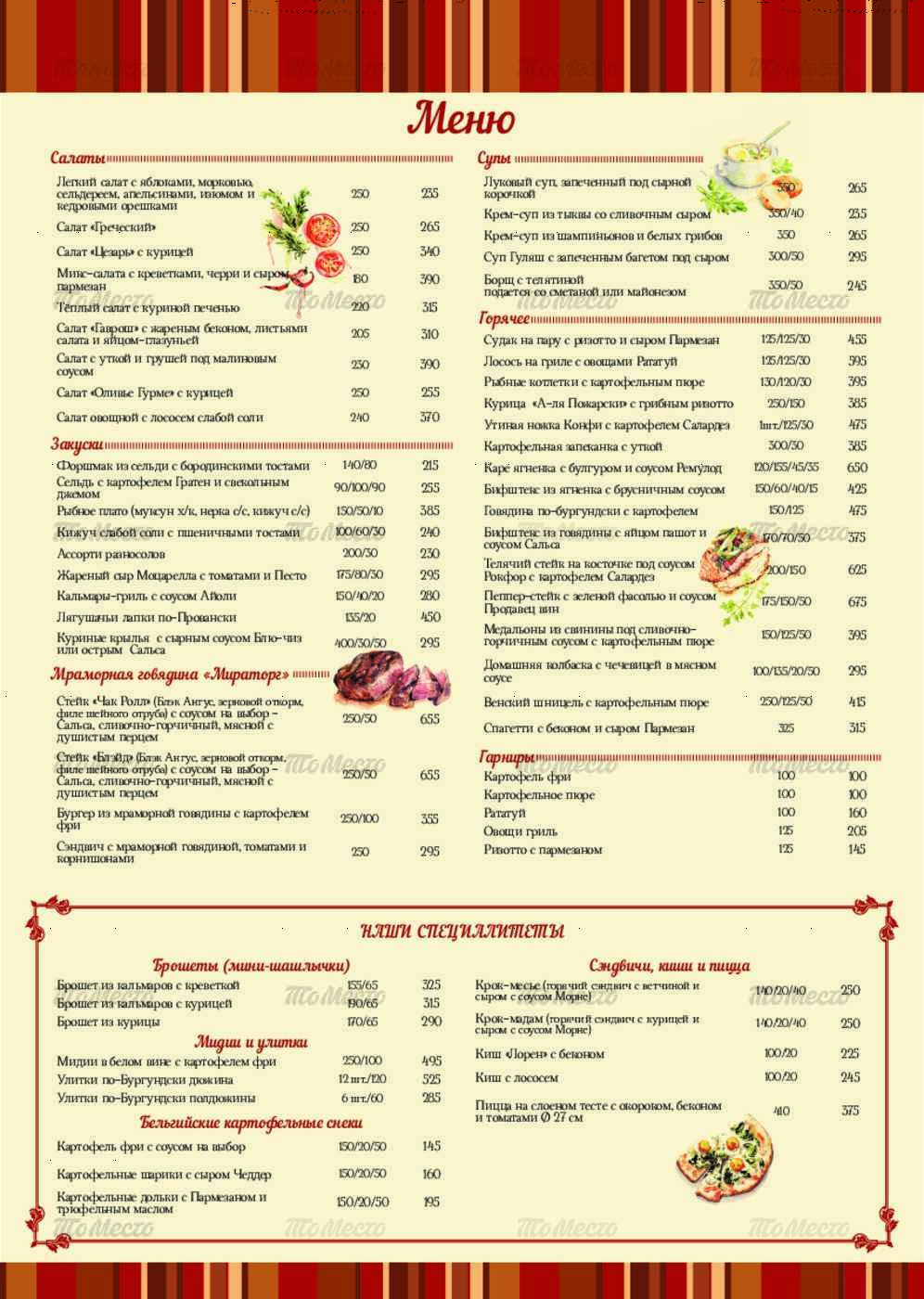 Меню кафе, ресторана Гаврош на Рождественской улице