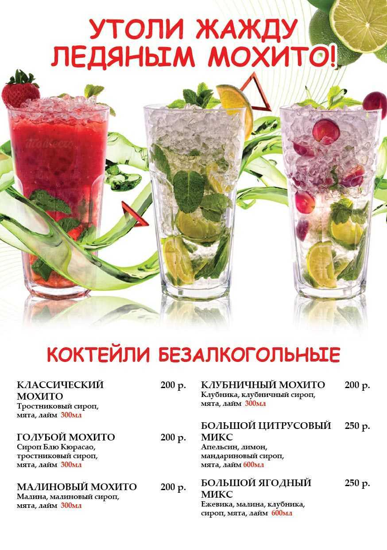 Меню бара, пивного ресторана КабанчикЪ на Рождественской улице