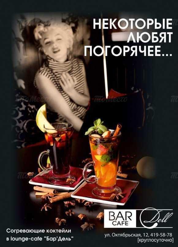Меню бара, кафе, ночного клуба Бар'Дель на Октябрьской улице