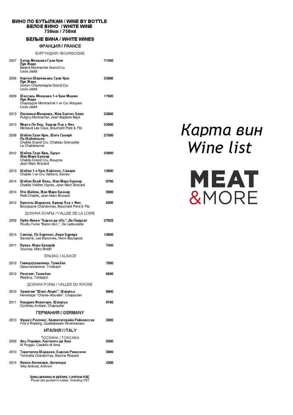 Меню ресторана Meat&More (Мит эн Мо) на улице Покровка