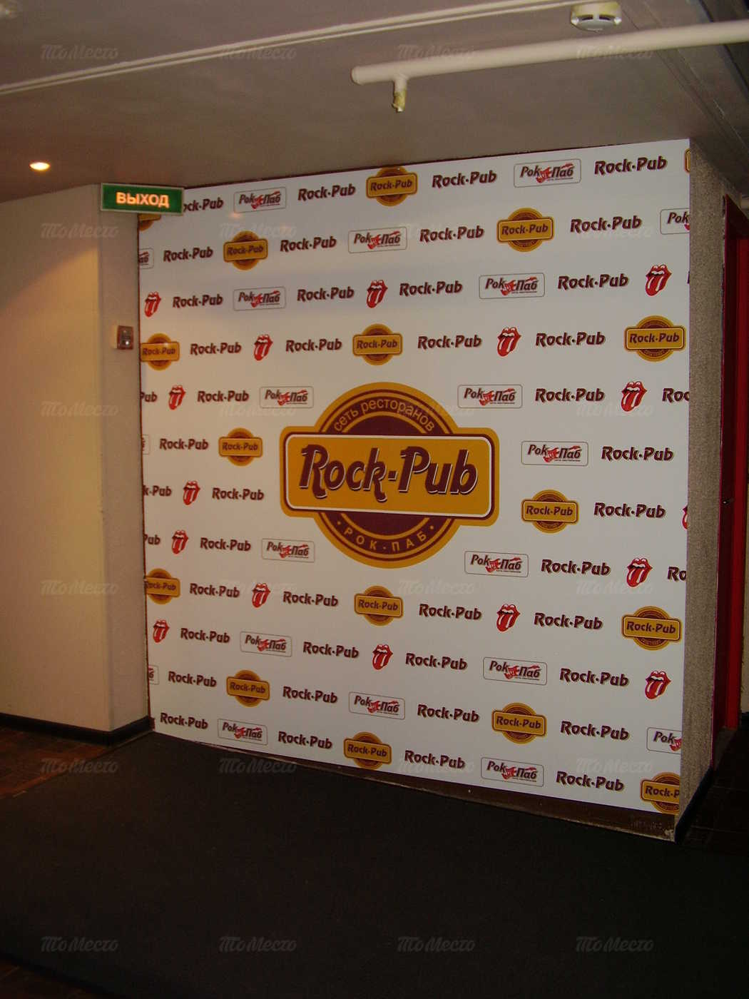 Меню бара, паба, пивного ресторана Rock Pub на проспекте Пятилеток