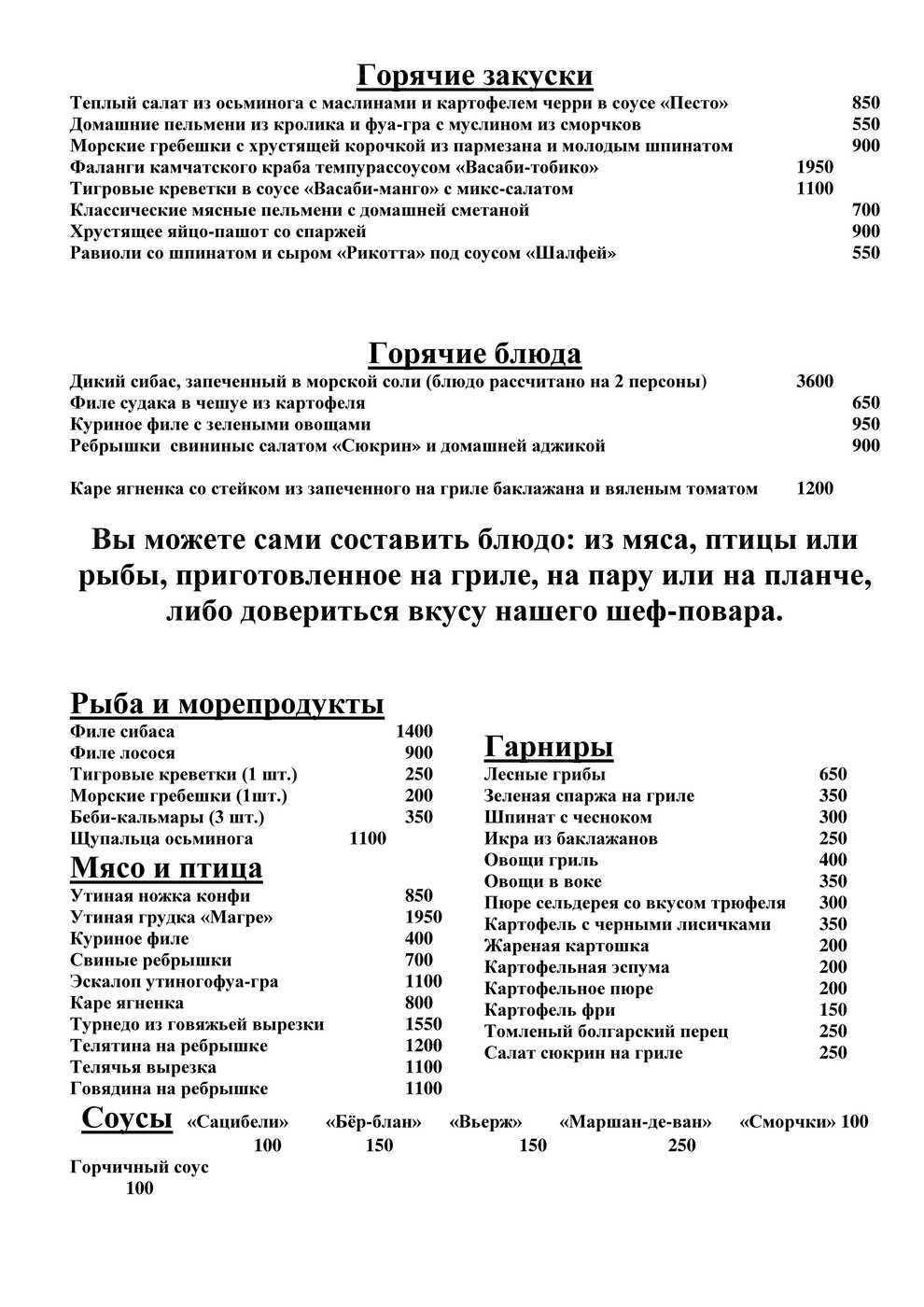 Меню ресторана A.V.E.N.U.E. на Рублево-Успенском шоссе