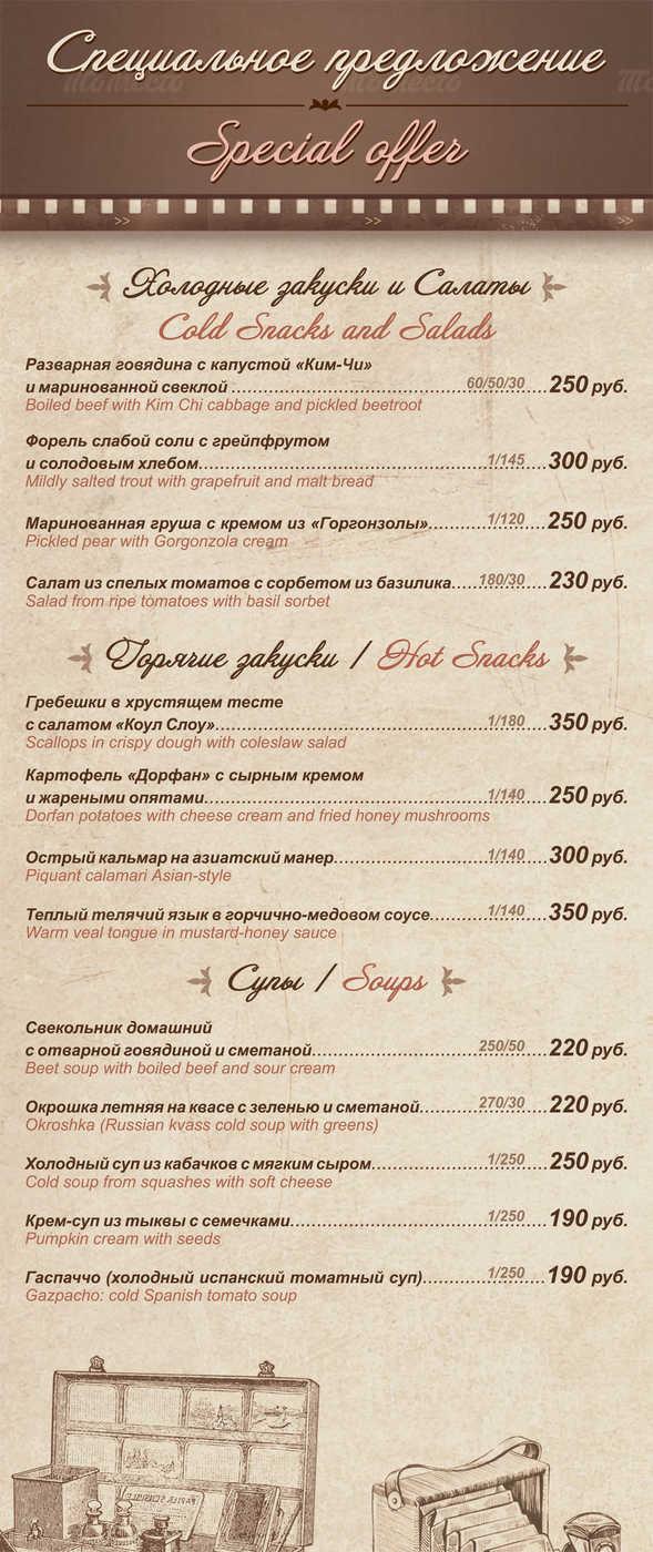 Меню ресторана Кабинет-Портрет на Малой Московской улице