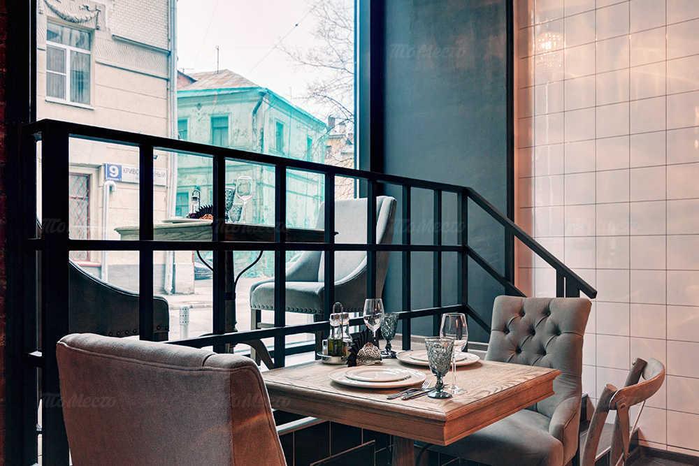 Меню кафе MazoCafe (Мазо Кафе) в Кривоколенном переулке