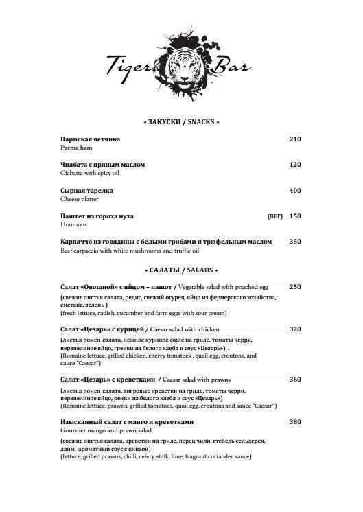 Меню бара Tiger Bar (Vozduhpromo) (Тайгер бар) в набережной канале Грибоедовой