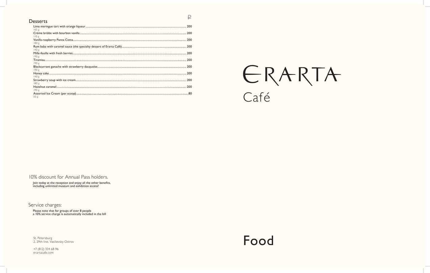 Меню ресторана Erarta Café (Эрарта) на 29-й линии
