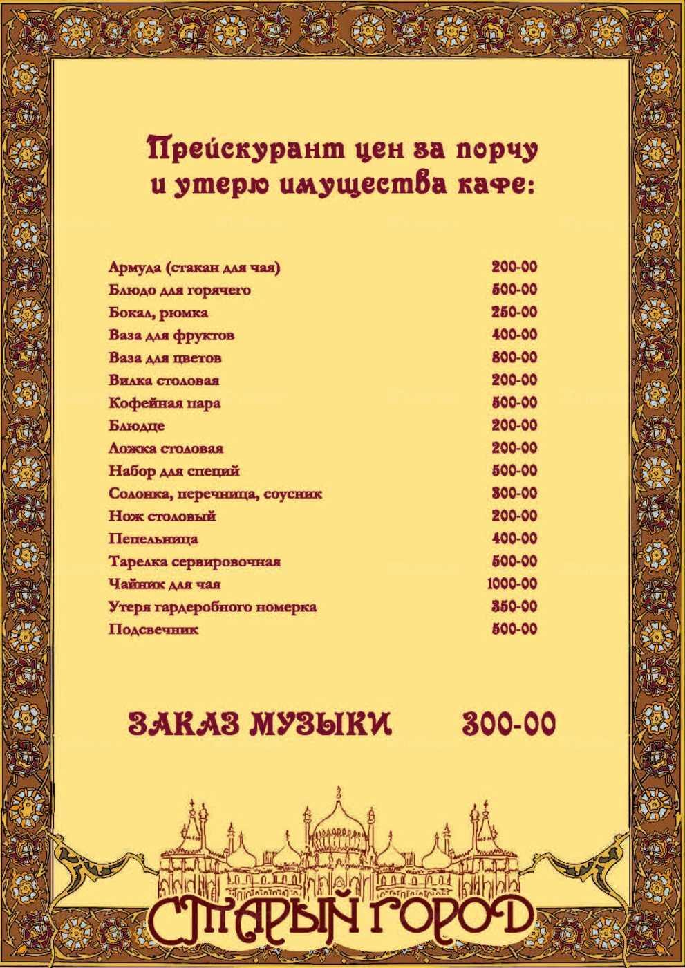 Меню кафе, ресторана Старый город на Загребском бульваре