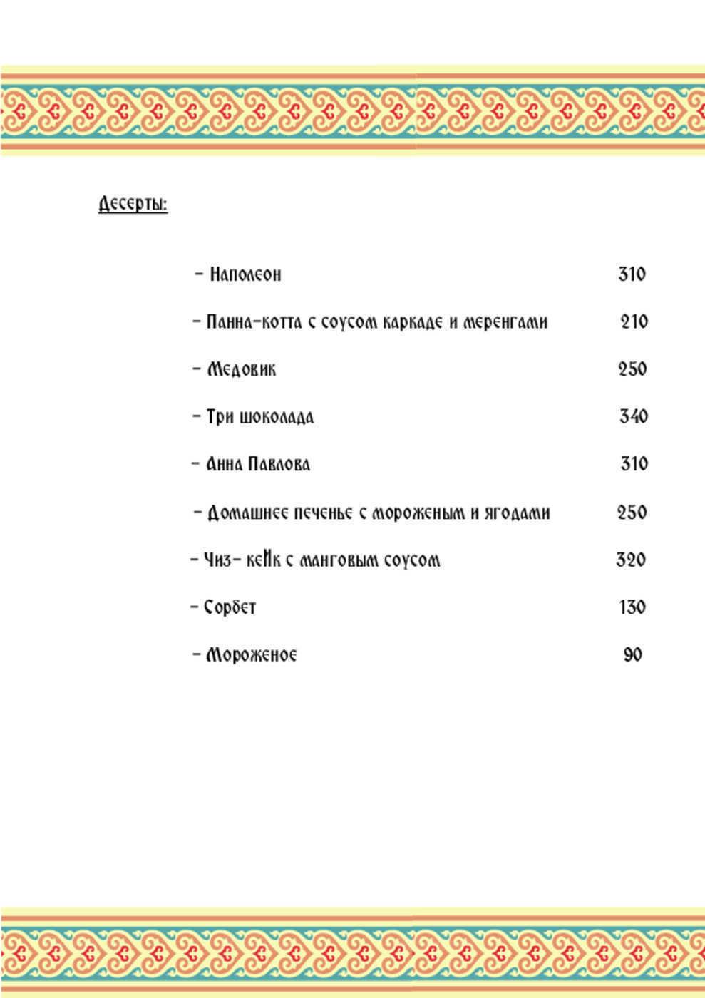 Меню ресторана Панорамика (Panoramika) на Малом проспекте П.С.