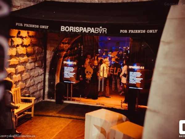 Boris Papa Bar (Борис Папа Бар)