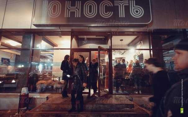 Ночной клуб екатеринбурга юность эротическое шоу на тв онлайн