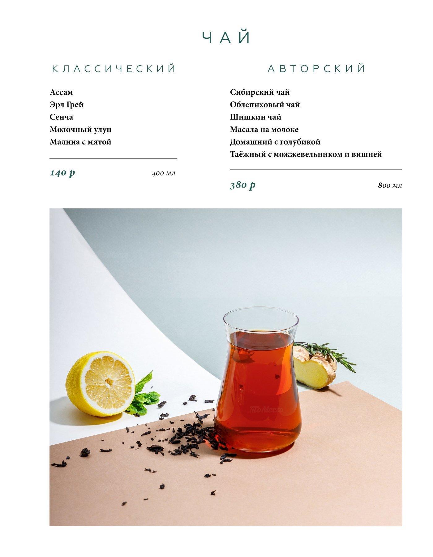 Меню кафе Мята на проспекте Ленина фото 12