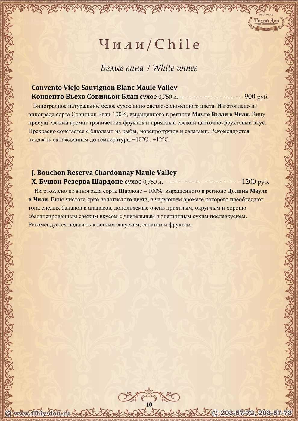 Меню ресторана Тихий Дон в Береговой фото 55