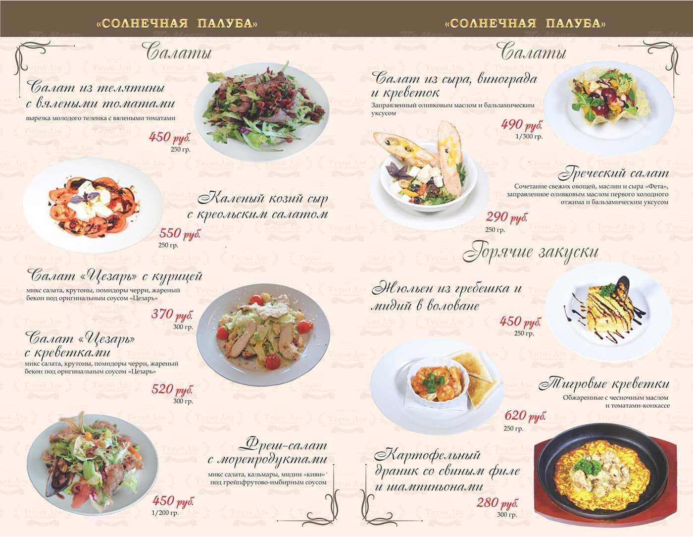 Меню ресторана Тихий Дон в Береговой фото 38