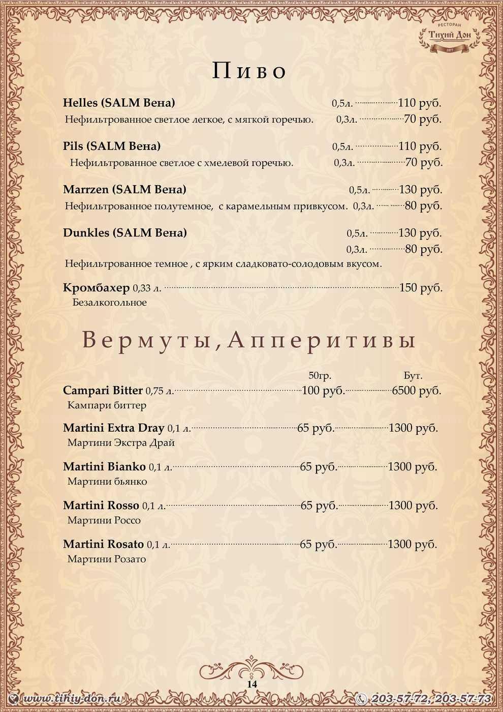 Меню ресторана Тихий Дон в Береговой фото 14