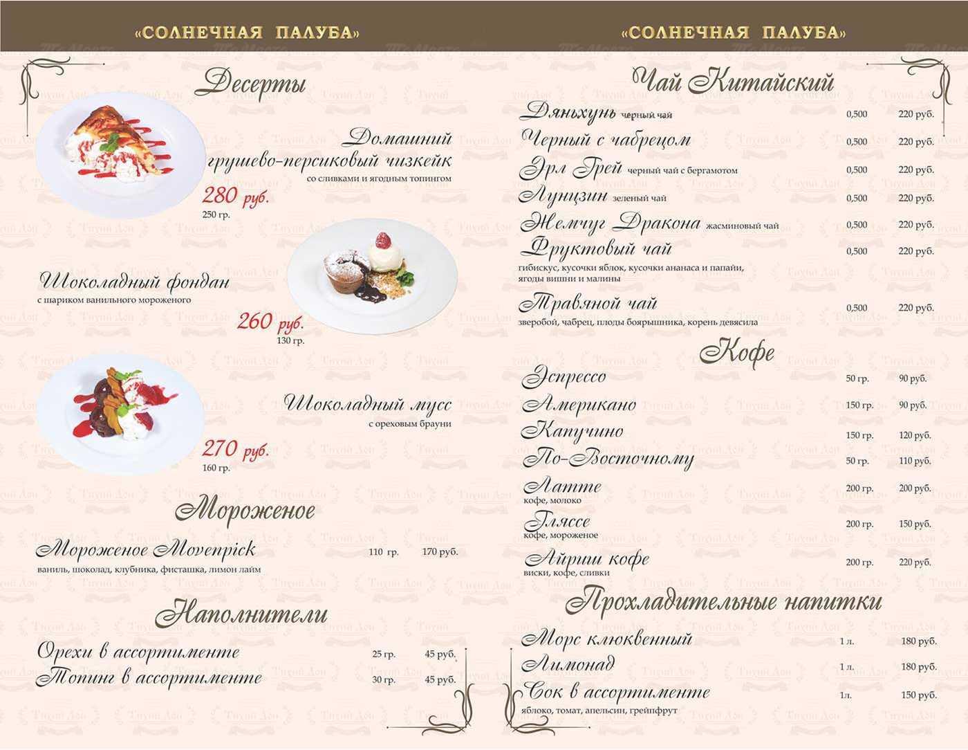Меню ресторана Тихий Дон в Береговой фото 43