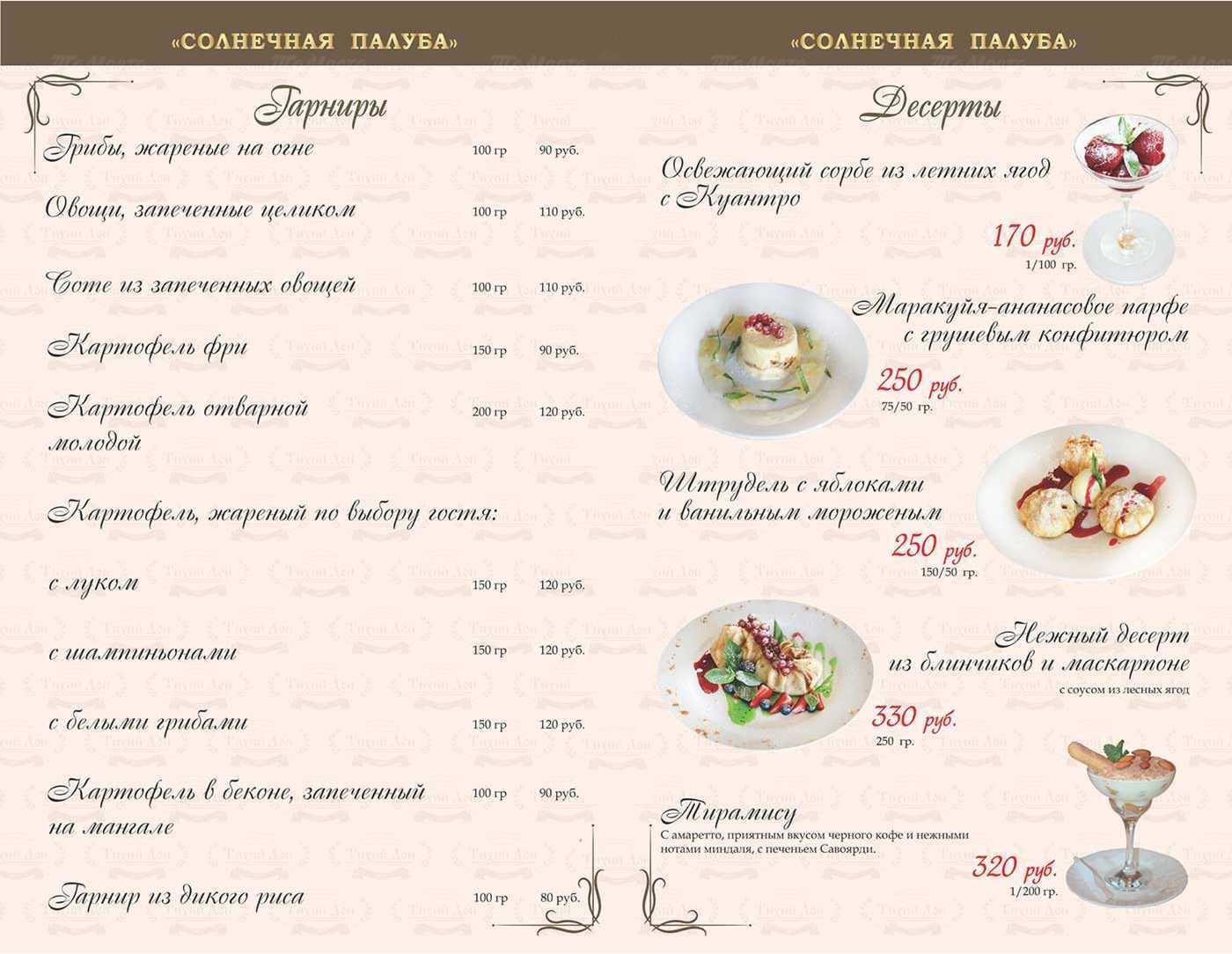 Меню ресторана Тихий Дон в Береговой фото 42