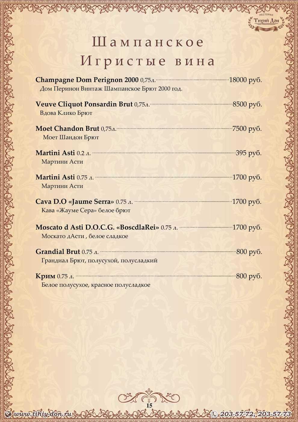 Меню ресторана Тихий Дон в Береговой фото 15