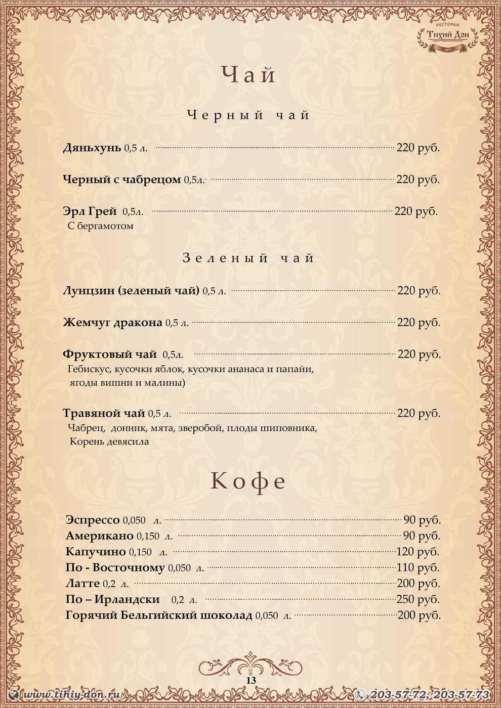 Меню ресторана Тихий Дон в Береговой фото 13
