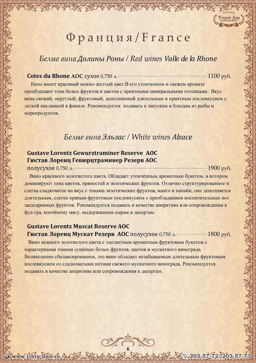 Меню ресторана Тихий Дон в Береговой фото 51