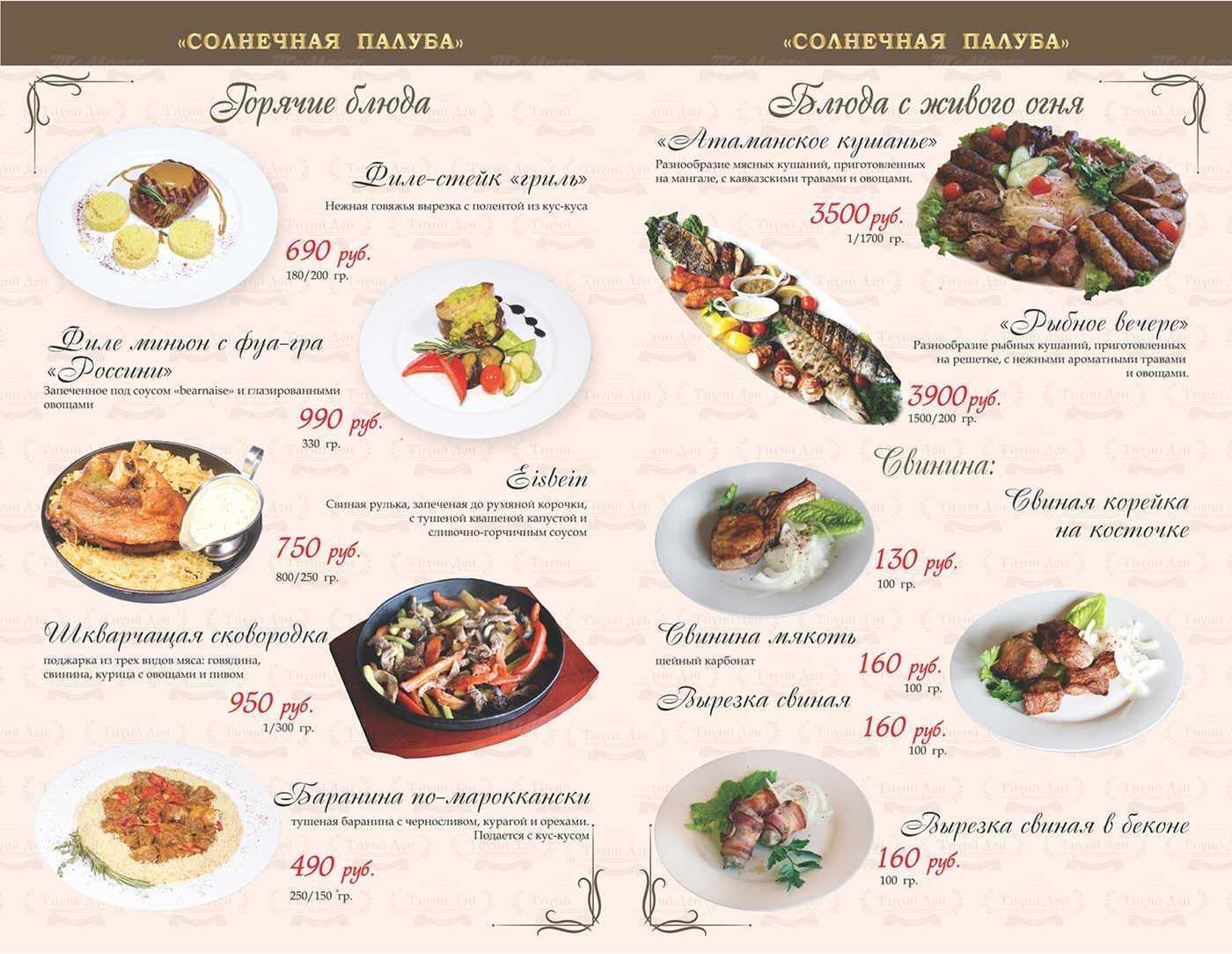 Меню ресторана Тихий Дон в Береговой фото 40