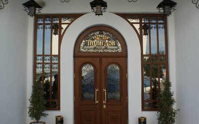 Банкетный зал ресторана Тихий Дон в Береговой фото 2