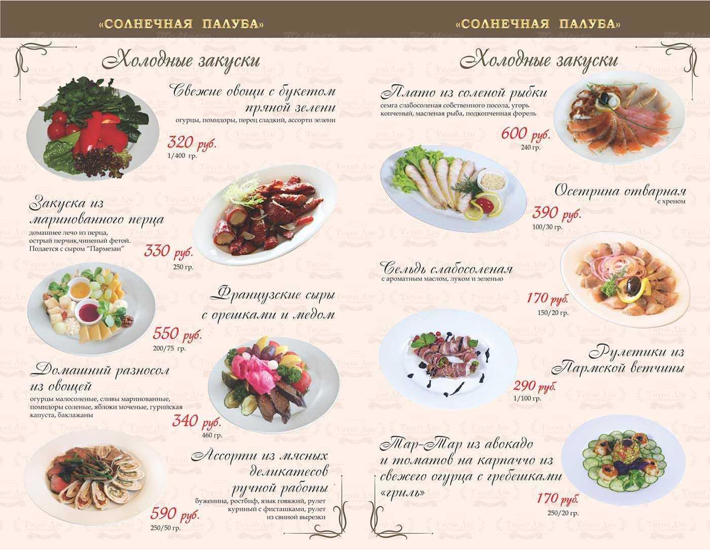 Меню ресторана Тихий Дон в Береговой фото 37