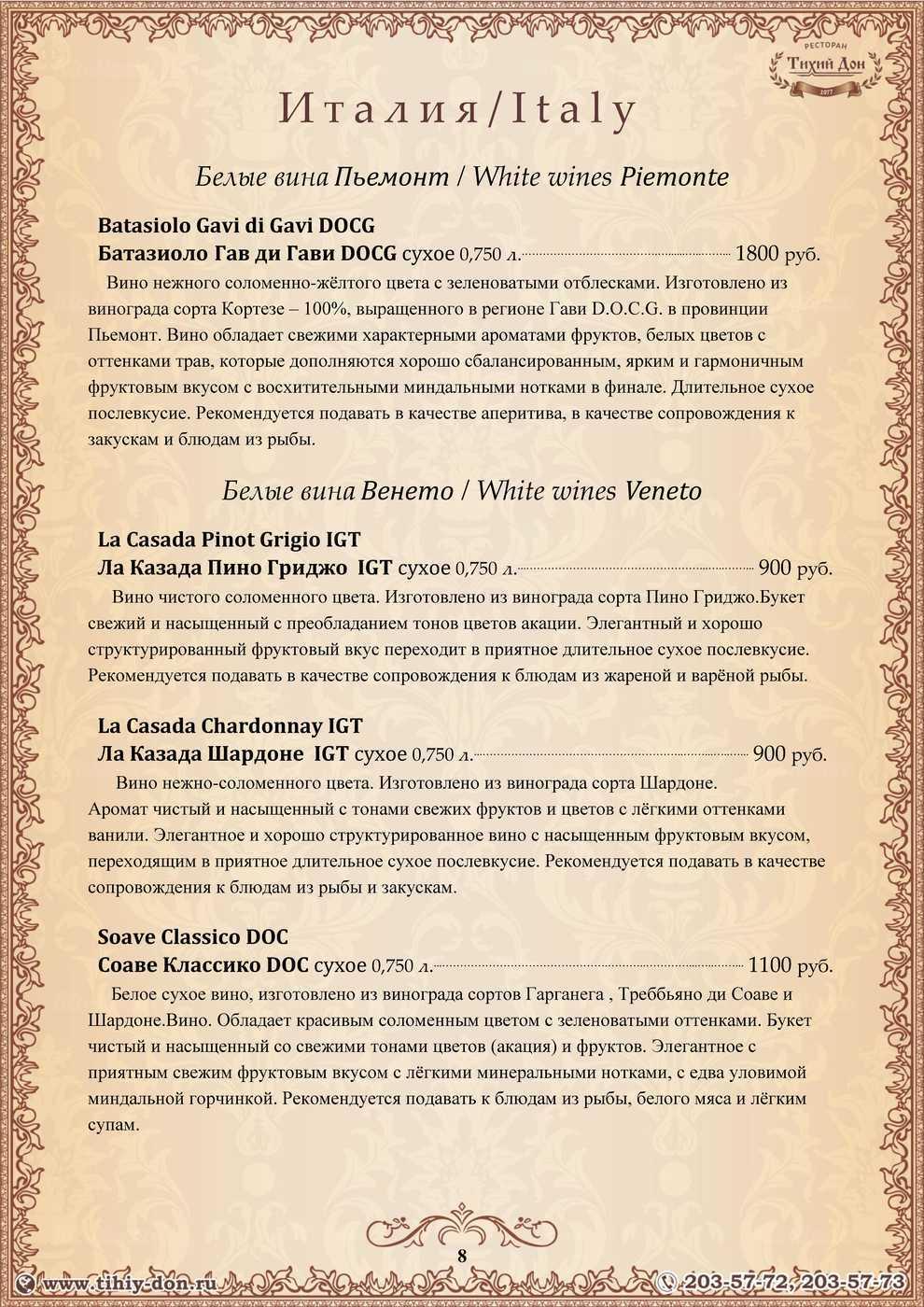 Меню ресторана Тихий Дон в Береговой фото 53