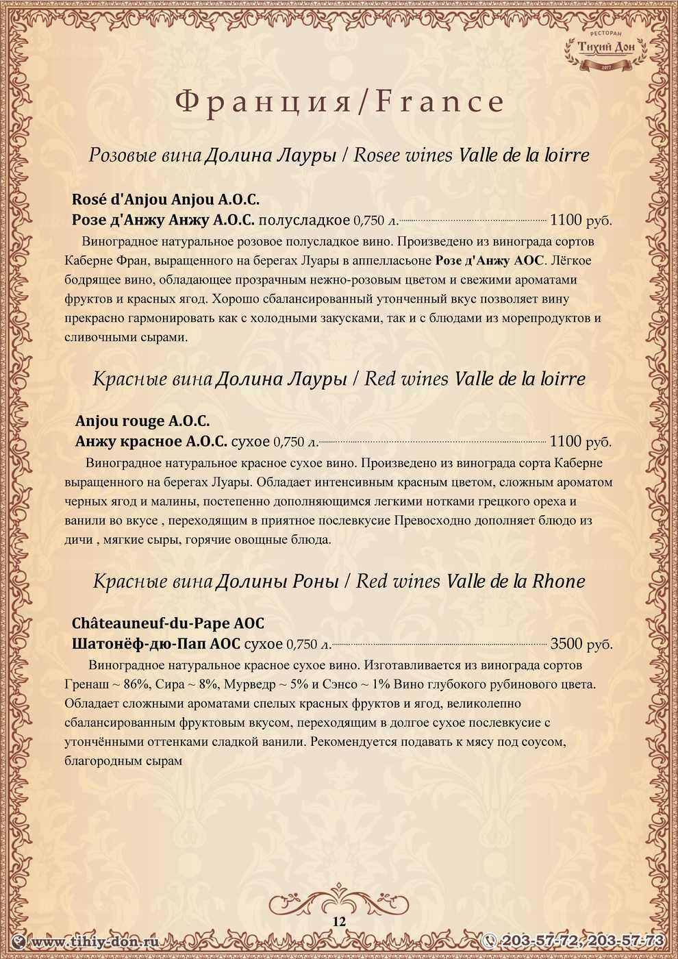 Меню ресторана Тихий Дон в Береговой фото 57