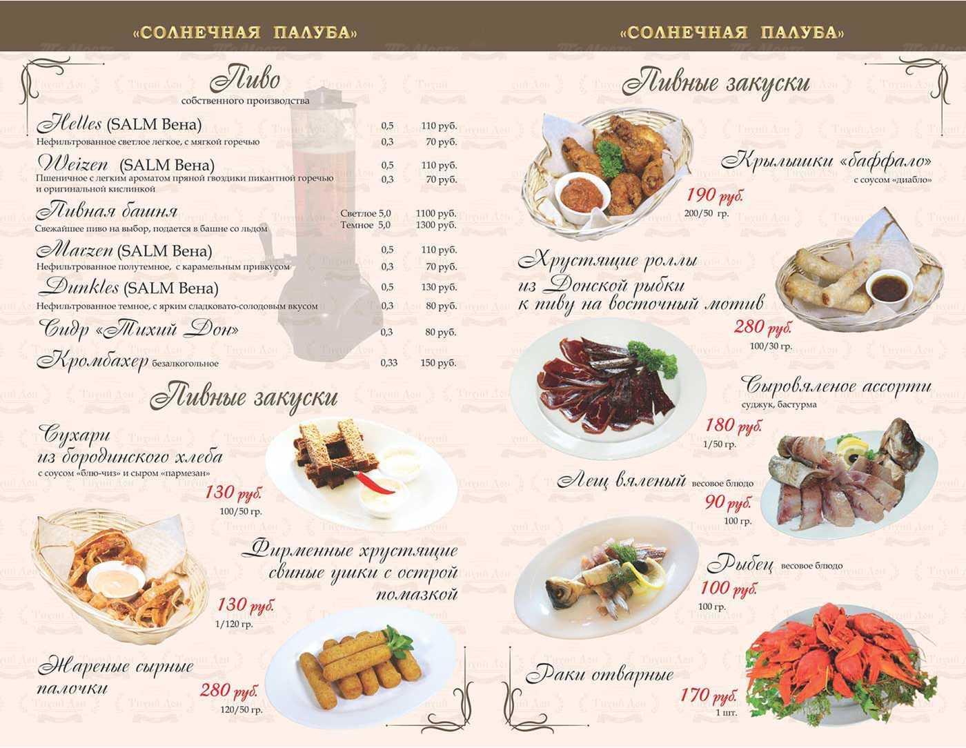 Меню ресторана Тихий Дон в Береговой фото 36