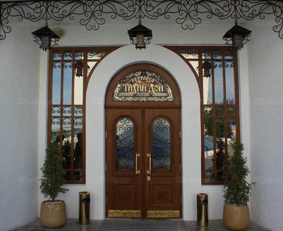 Ресторан Тихий Дон в Береговой фото 2