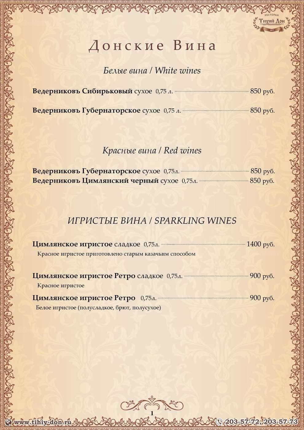 Меню ресторана Тихий Дон в Береговой фото 46