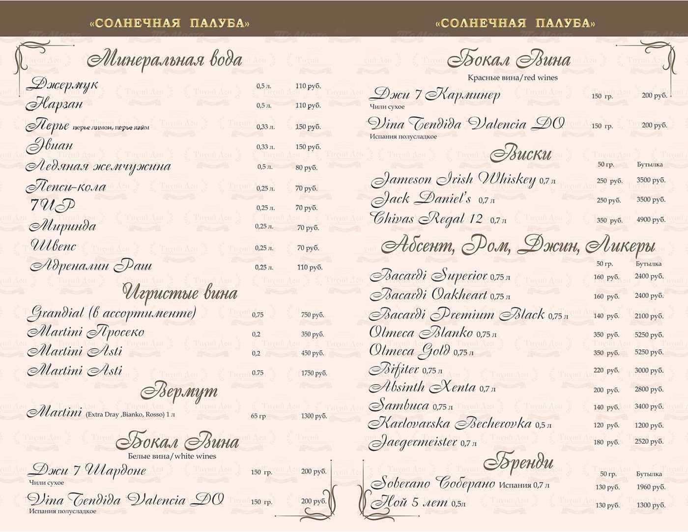 Меню ресторана Тихий Дон в Береговой фото 44