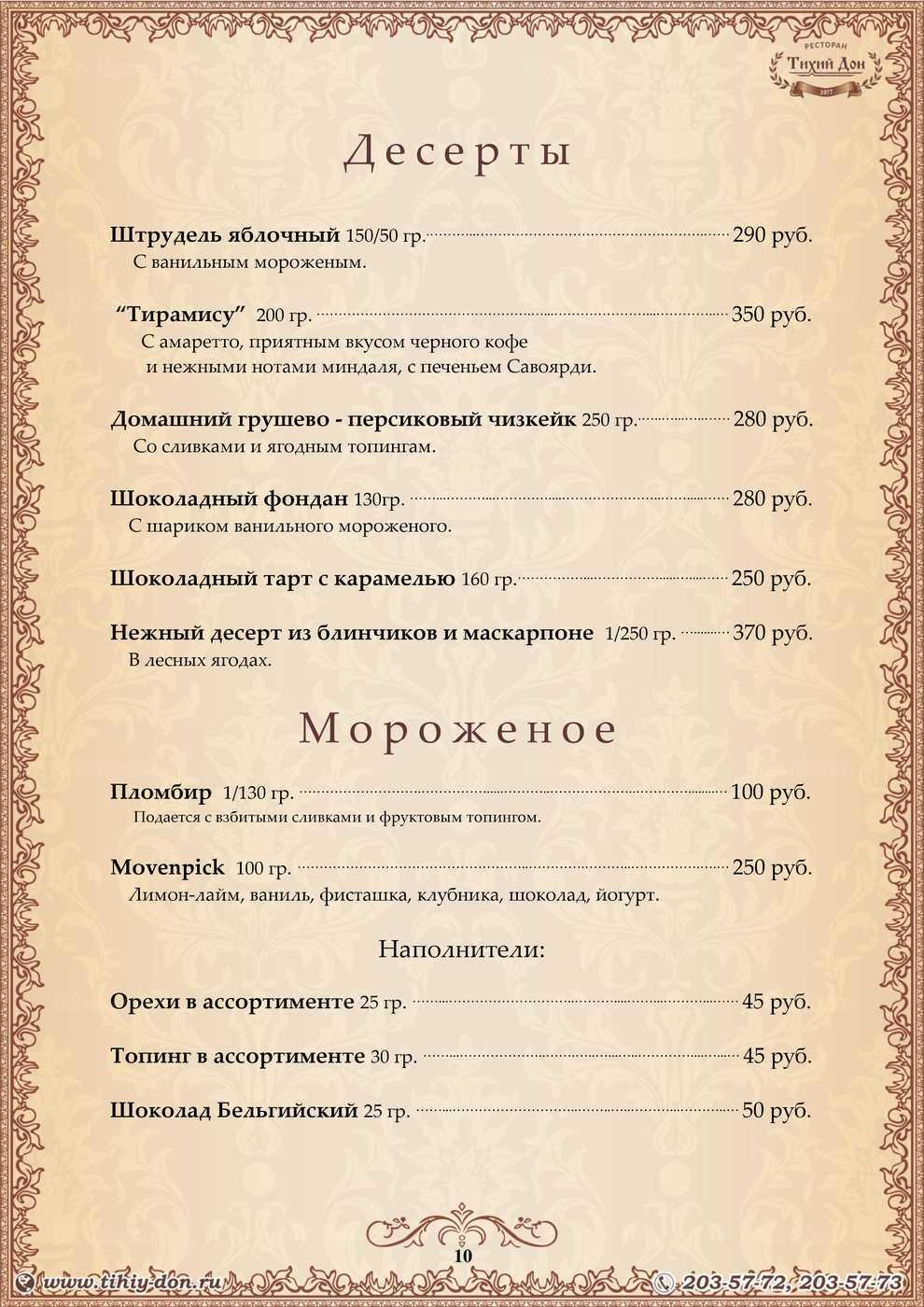 Меню ресторана Тихий Дон в Береговой фото 10