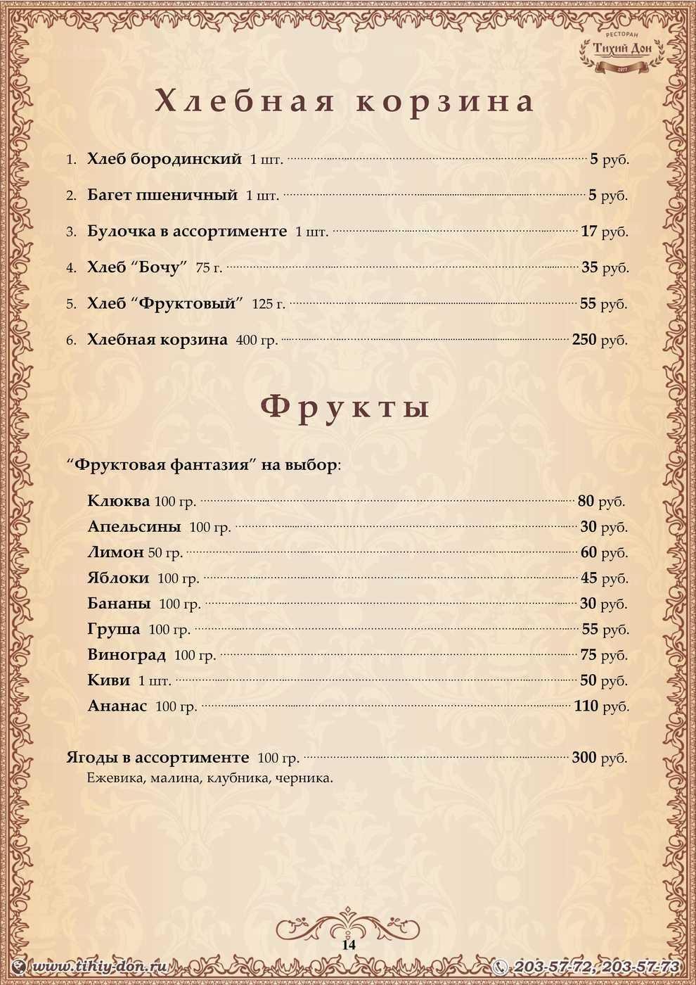 Меню ресторана Тихий Дон в Береговой фото 34