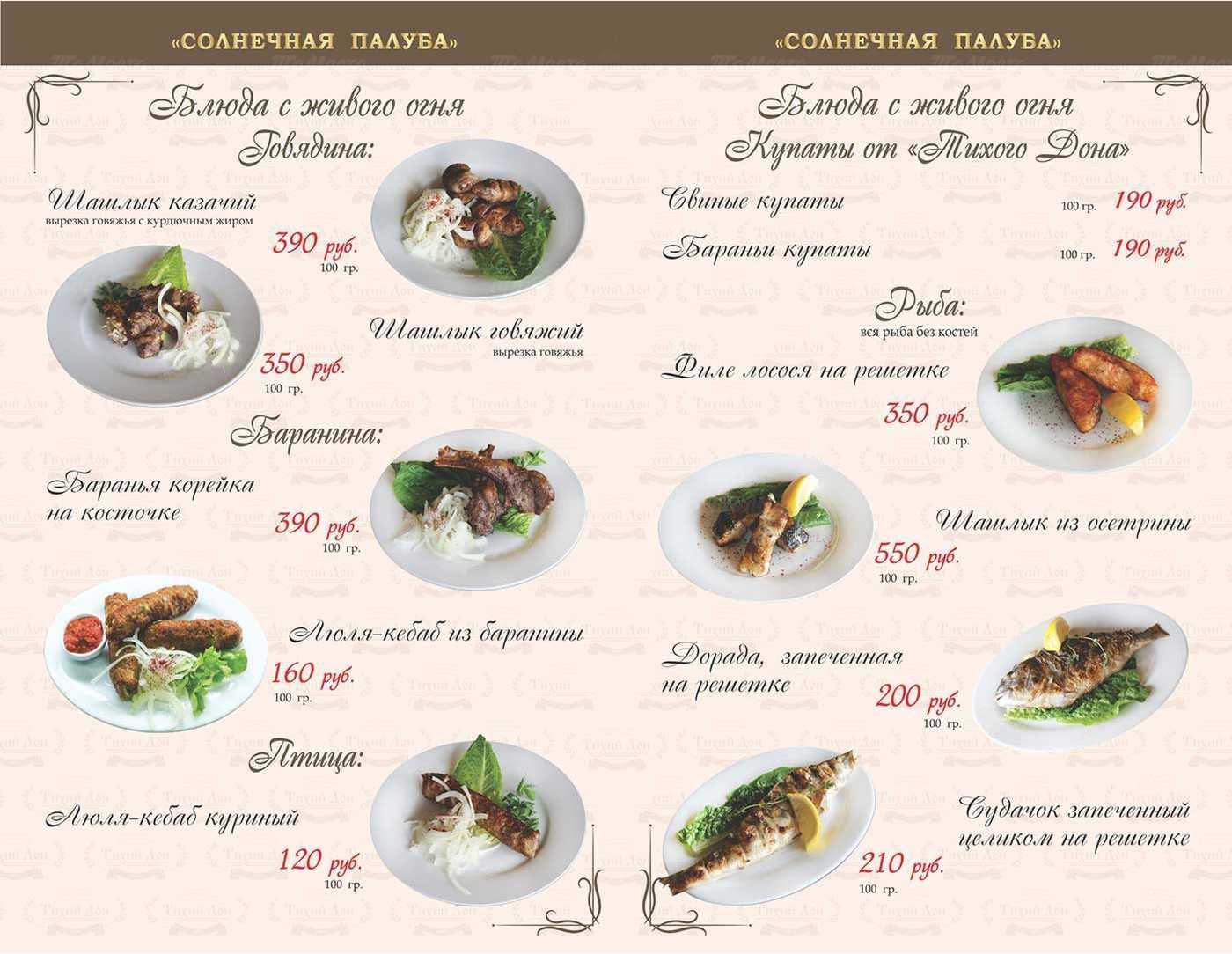 Меню ресторана Тихий Дон в Береговой фото 41
