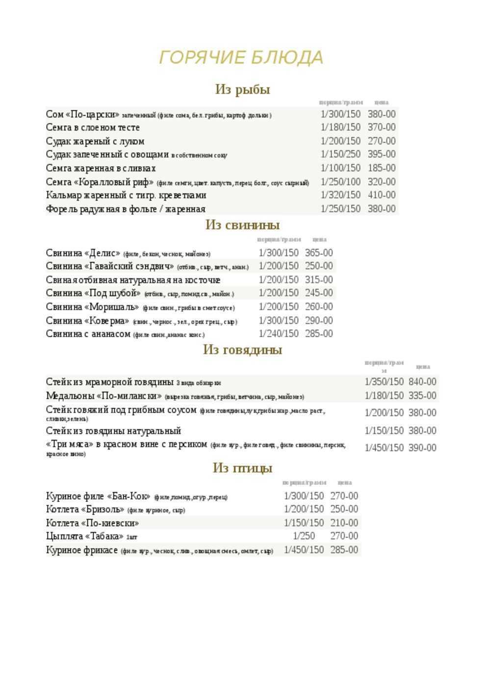 Меню кафе Делис в Таганрогской фото 4