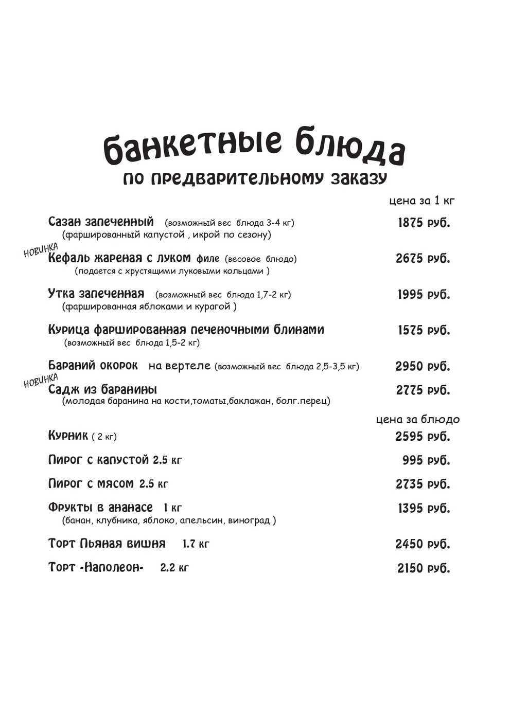 Банкетное меню ресторана Тамада на пр. Сельмаш  фото 1