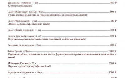 Банкетное меню кафе Тайна на Буденновском проспекте фото 3