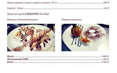 Банкетное меню кафе Тайна на Буденновском проспекте фото 1