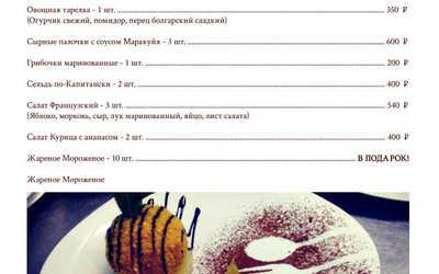 Банкетное меню кафе Тайна на Буденновском проспекте фото 2